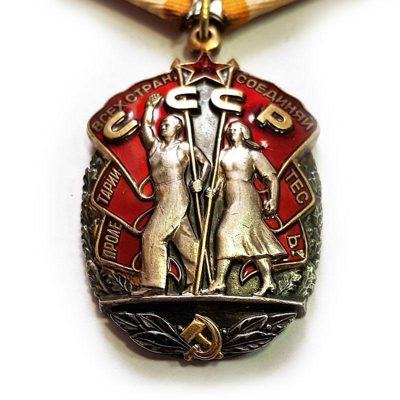 Орден Знак Почета - 4