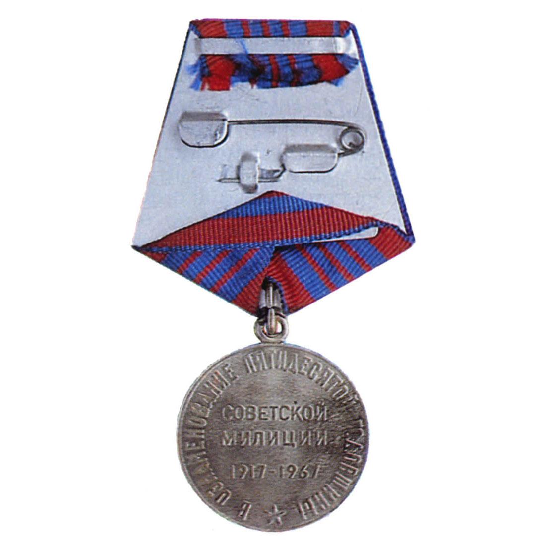 Медаль 50 лет советской милиции - 1