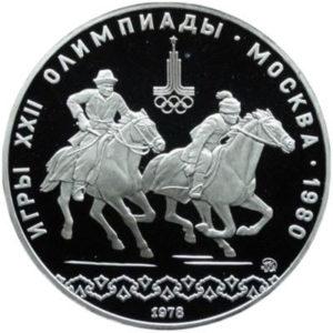 Серебряная монета 10 рублей 1978 года. Олимпиада-80. Догони девушку
