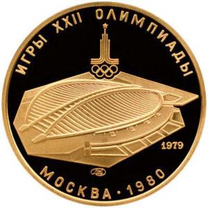 Золотая монета 100 рублей 1979 года. Олимпиада-80. Велотрек в Крылатском