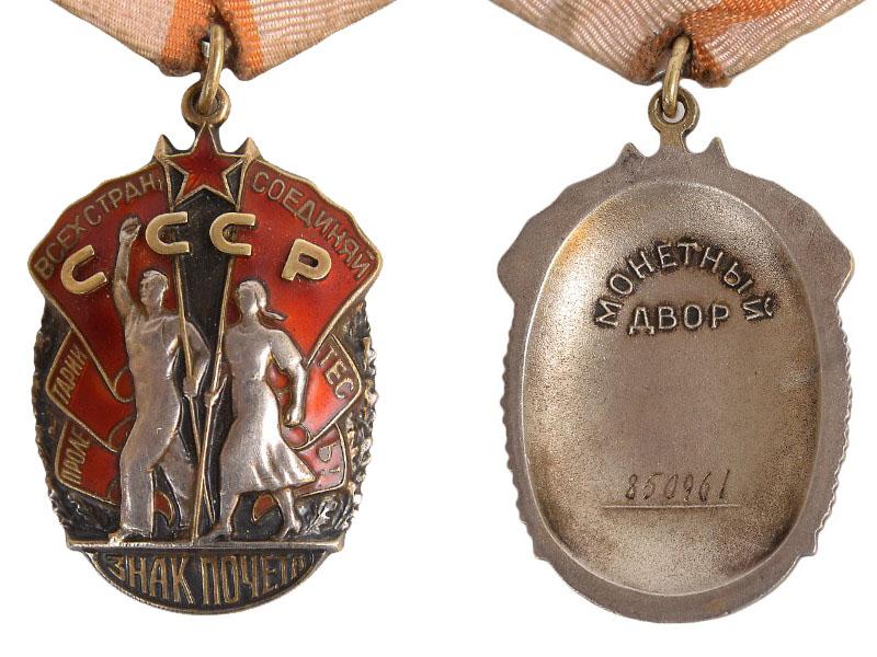 Орден Знак Почета - 2