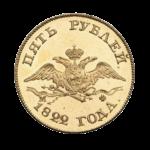Золотые монеты Александра 1