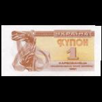 Банкноты независимой Украины