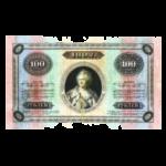 Банкноты Царской России 1769-1917 годов