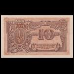 Банкноты Украины 1917-1942 годов