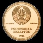 Золотые монеты Белоруси