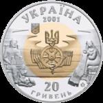 Биметаллические золотые монеты Украины