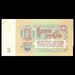 Денежные знаки СССР 1924-1992 годов