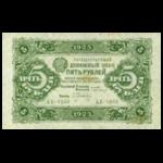 Боны РСФСР 1918-1924 годов