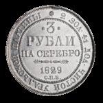 Монеты Царской России из платины