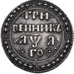 Гривенник 1701 года Петр 1
