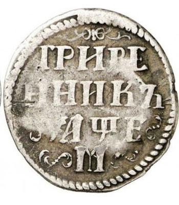 Гривенник 1705 года Петр 1