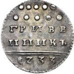 Гривенник 1733 года Анна Иоанновна
