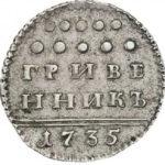 Гривенник 1735 года Анна Иоанновна