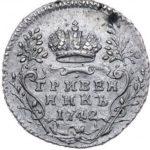 Гривенник 1742 года Елизавета Петровна