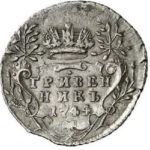 Гривенник 1744 года Елизавета Петровна