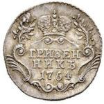 Гривенник 1764 года Екатерина 2