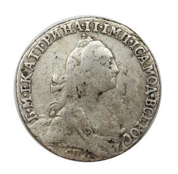 Гривенник 1770 года Екатерина 2 - 1
