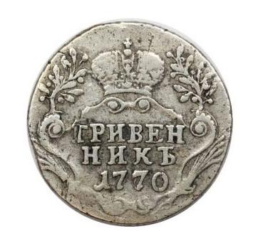 Гривенник 1770 года Екатерина 2