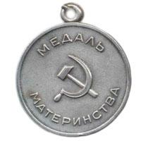 Медаль материнства 1 степени - 1