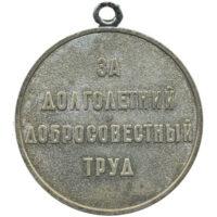 Медаль Ветеран труда - 1