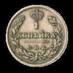 Медные монеты Александра 1