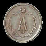 Медные монеты Александра 3