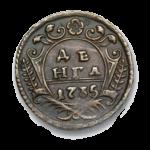 Медные монеты Анны Иоанновны