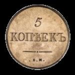 Медные монеты Николая 1