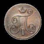 Медные монеты Павла 1