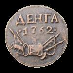 Медные монеты Петра 3