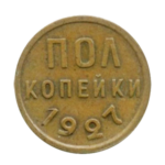Медные обиходные монеты СССР 1924-1928 годов