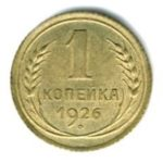 1 копейка 1926 года