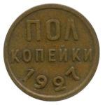Пол копейки1927 года