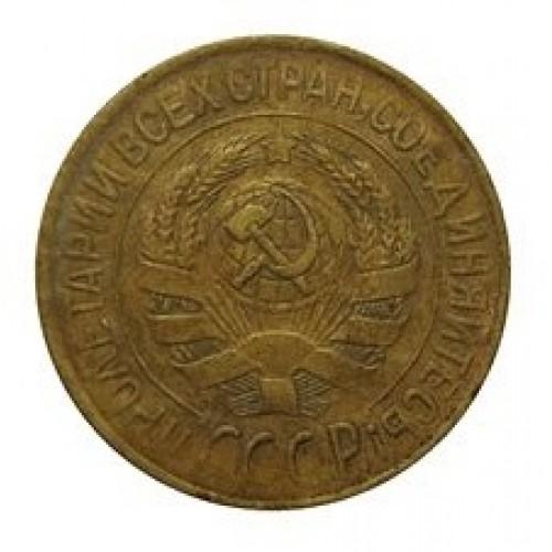 1 копейка 1928 года - 1
