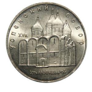 """5 рублей 1990 г. """"Успенский собор"""""""