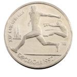 1 рубль 1991 г. Прыжки в длину