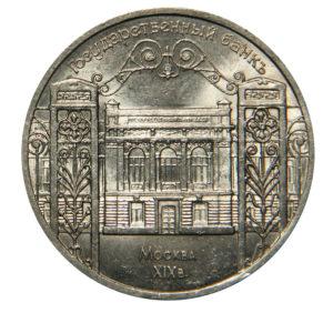 """5 рублей 1991 г. """"Государственный банк"""""""