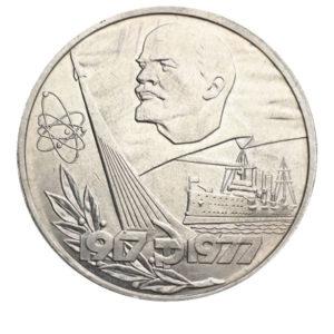 1 рубль 1977 г. 60 лет Совет. власти