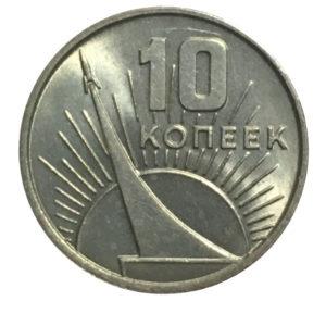 10 копеек 1917-1967 годов