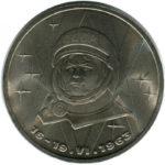 1 рубль 1983 года. 20 лет первого полета женщины в космос