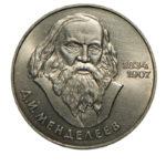 1 рубль 1984 г. 150 лет со дня рождения Менделеева
