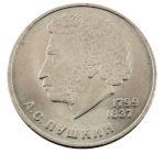 1 рубль 1984 г. 185 лет со дня рождения Пушкина