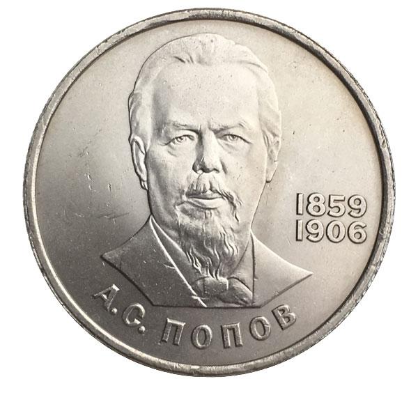 1 рубль 1984 г. 125 лет со дня рождения Попова