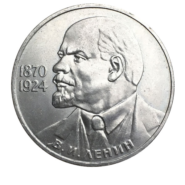 1 рубль 1985 г. 115 лет со дня рождения Ленина