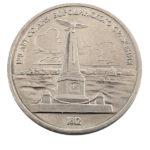 1 рубль 1987 г. 175 лет со дня Бородинского сраж. (памятник)
