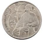 1 рубль 1987 г. 130 лет со дня рождения Циолковского