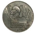 5 рублей 1987 г. 70 лет Великой Октябрьской соц. революции