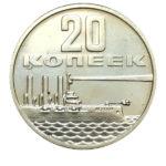 20 копеек 1917-1967 годов