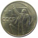 50 копеек 1917-1967 годов